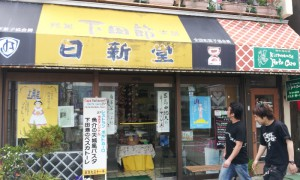 伊豆の下田の老舗 日新堂菓子店のマドレーヌ