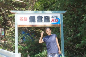 下田の田牛海水浴場のサンドスキー場と竜宮窟を写真レポート