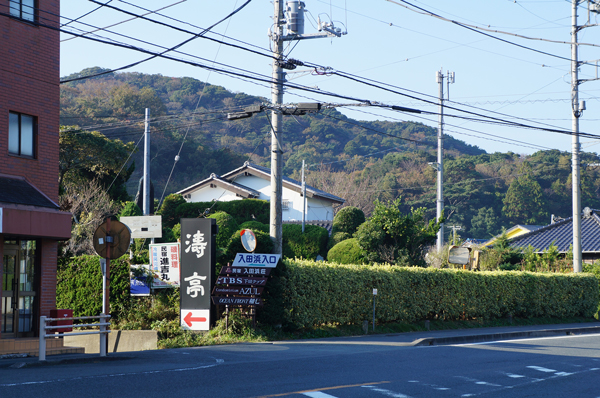 南伊豆、弓ヶ浜周辺の古代遺跡を巡る旅1(日詰遺跡~洗田遺跡)
