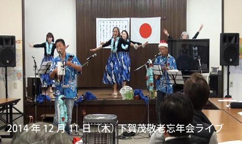 南伊豆町下賀茂地区の忘年会でウクレレとフラを披露しました。