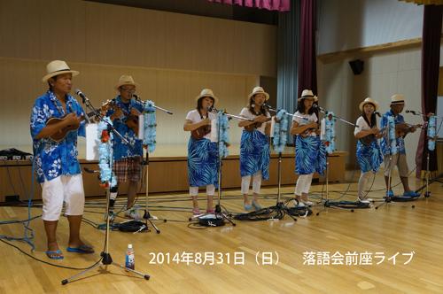 南伊豆町役場ホールで行われた落語会の前座でウクレレ唄いました。