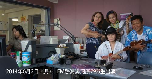 FM熱海・湯河原79.6の生番組に出演しました。ラジオ生放送でものすごく緊張した。