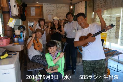 静岡SBSラジオの生放送にウクレレライブ出演