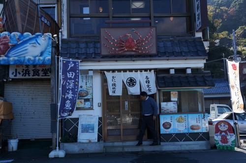 高足ガニ食堂の「丸吉」は戸田漁港の真ん中にあります。