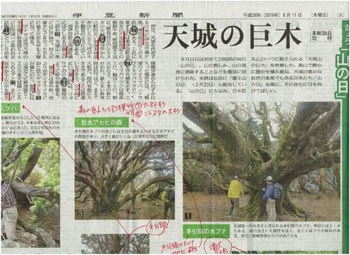 2016年8月11日「山の日」の伊豆新聞の特集記事