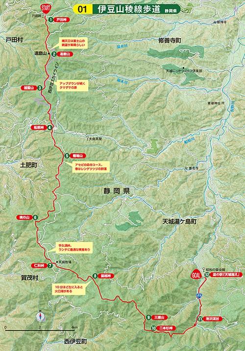 天城峠から戸田峠まで全長43kmの伊豆山稜線歩道マップ