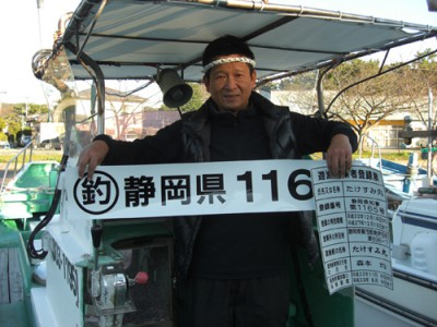 伊豆漁協の一本釣り漁師で、釣り船もやっています。