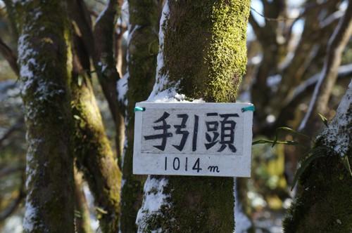 伊豆山稜線歩道の最奥部の手引頭