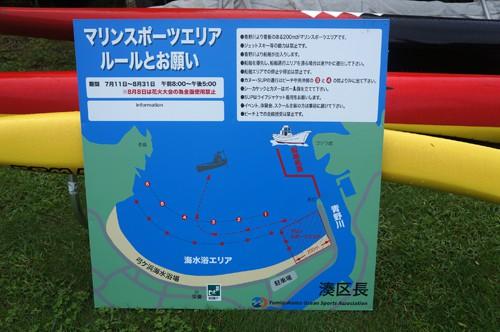 弓ヶ浜サップ(SUP)のローカルルールは厳守です